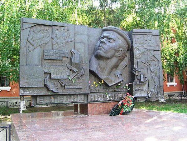 Мемориал героя Советского Союза Евгения Никонова
