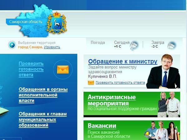Социальный портал Министерства здравоохранения Самарской области