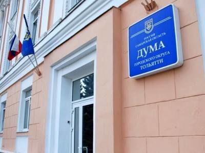 Дума Тольятти