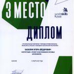 РЕГИОНАЛЬНЫЙ ЧЕМПИОНАТ «МОЛОДЫЕ ПРОФЕССИОНАЛЫ» (WORLDSKILLS RUSSIA) КАБАРДИНО-БАЛКАРСКОЙ РЕСПУБЛИКИ