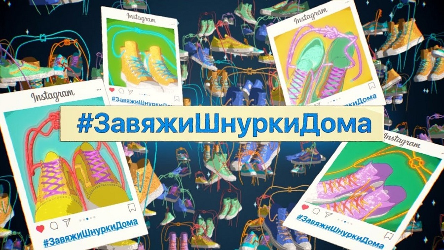 Участие во флешмобе #ЗавяжиШнуркиДома приняли сотни пользователей сети