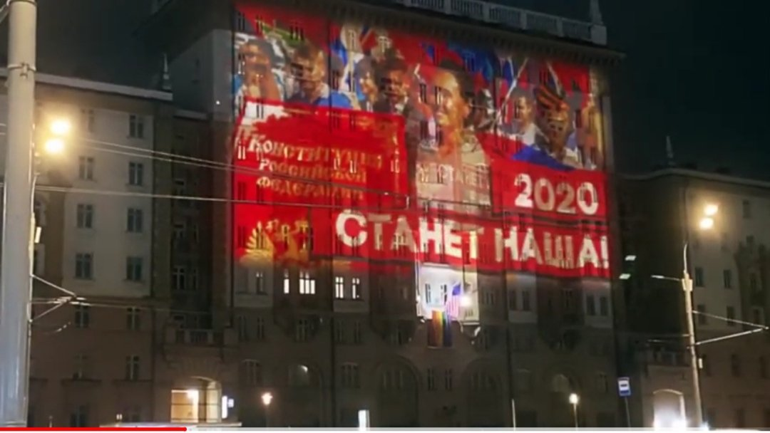 Арт-группа «Re:ванш» устроила световую проекцию на здание дипломатической миссии США