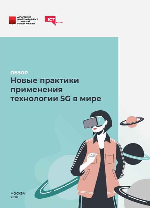 ICT.Moscow составила обзор новых практик применения 5G в мире