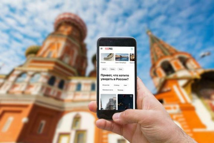 Сервис Russpass представили на международном туристическом форуме в Москве