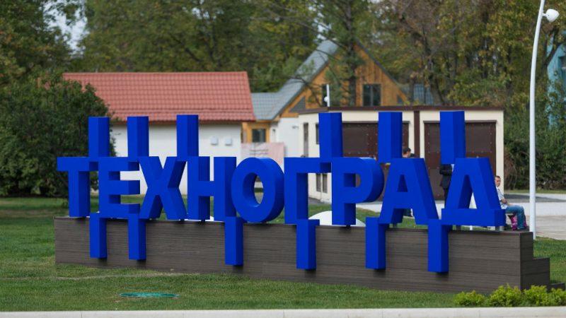 Наталья Сергунина прокомментировала деятельность «Технограда» за два года его существования
