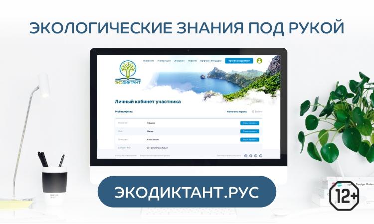 Портал Экодиктант.рус предлагает подготовиться к Экодиктанту с помощью видеоуроков
