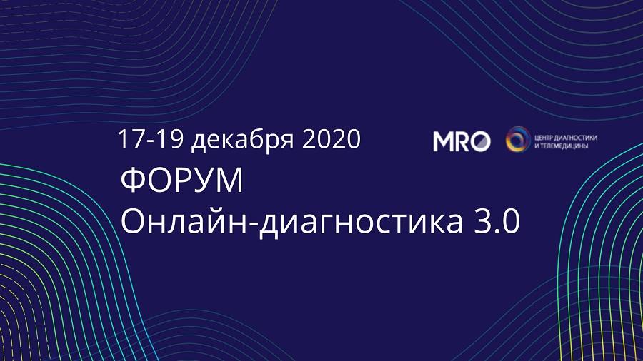 17 — 19 декабря 2020 года сообщество экспертов MRO, совместно с Центром диагностики и телемедицины проведет третий ФОРУМ Онлайн-диагностика 3.0.