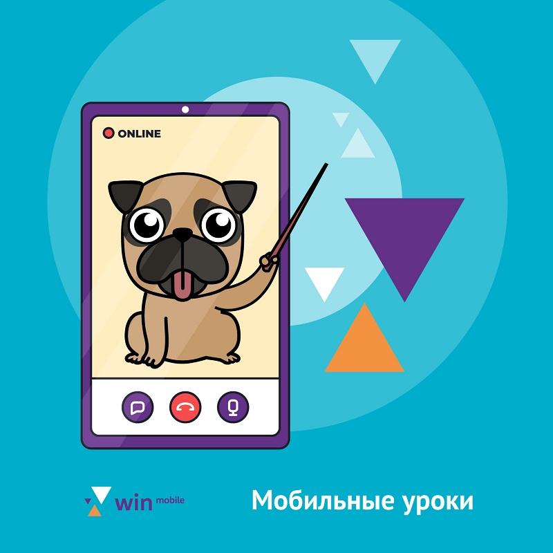 Мобильные уроки с Win mobile