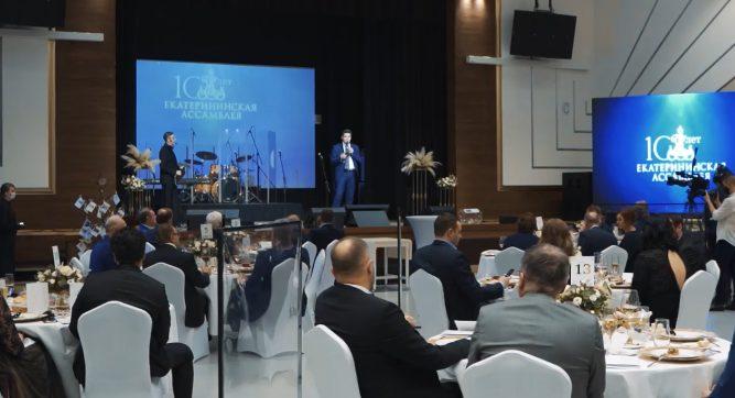 Александр Невмержицкий, руководитель ГК «Практика» на благотворительном мероприятии — Екатерининская ассамблея — 2020