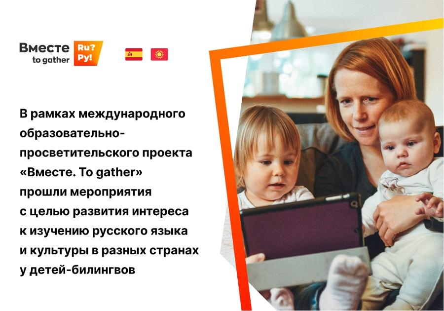 О русских художниках и ученых узнали дети из Испании и Киргизии в рамках проекта «Вместе. To gather»