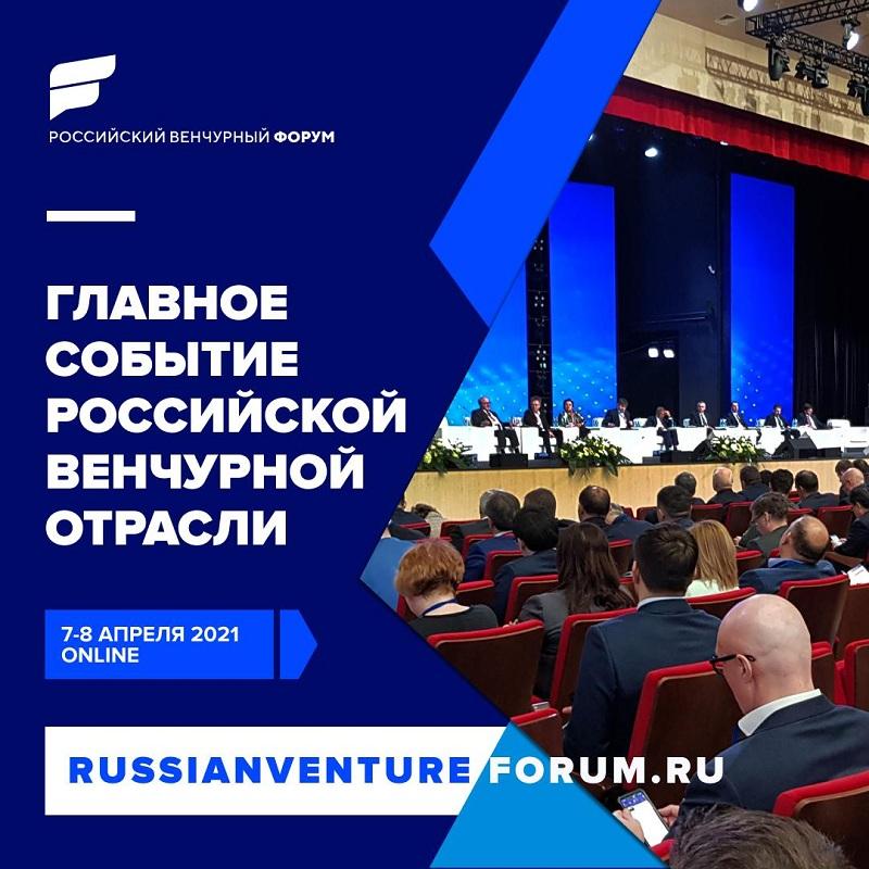 Российский венчурный форум создает условия для развития конкурентоспособной инновационной системы