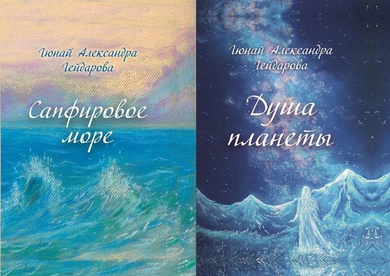 Книги Гюнай Александры Гейдаровой – открытие души в поэзии