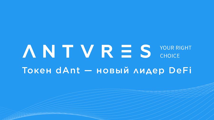 Компания ANTARES выпустила новый токен децентрализованных финансов