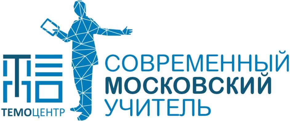 Для преподавателей столицы готовится проведение олимпиады «Современный московский учитель»