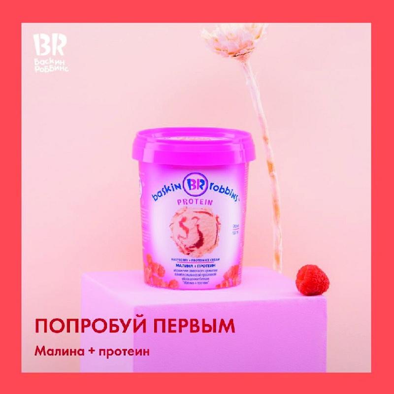 «Баскин Роббинс» представляет инновационную серию обогащенного мороженого Protein и Vitamin
