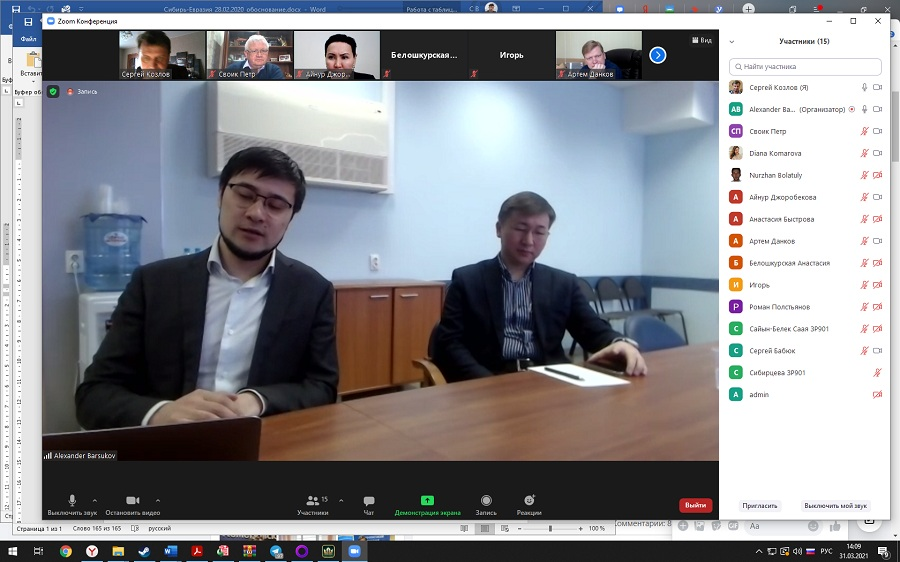 ЕАЭС должен определить ясные цели: мнение участников международной видеоконференции