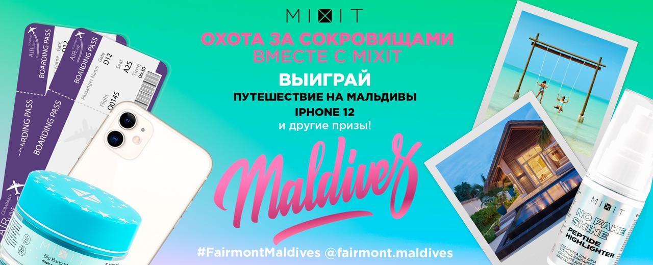 В лотерее «Охота за сокровищами MIXIT» разыгрываются новые IPHONE 12 и поездка на Мальдивы