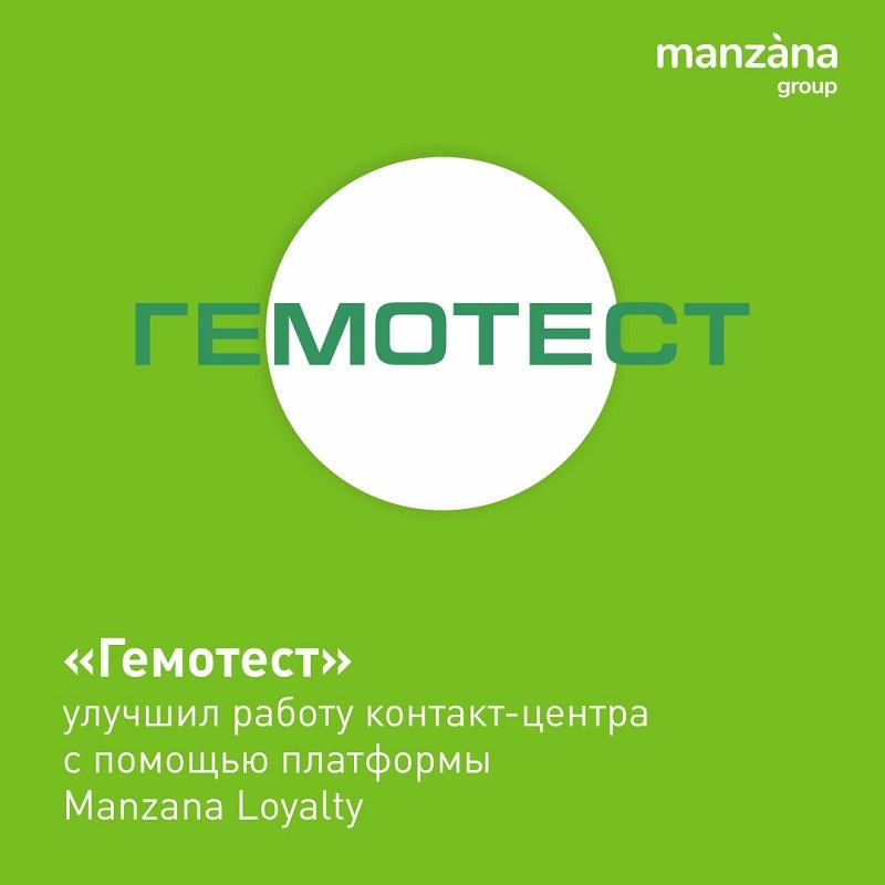 Manzana Loyalty помогла повысить качество работы контакт-центра «Гемотест»