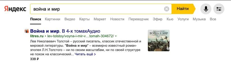 12 000 интернет-магазинов ежедневно пользуются товарным ответом Яндекса