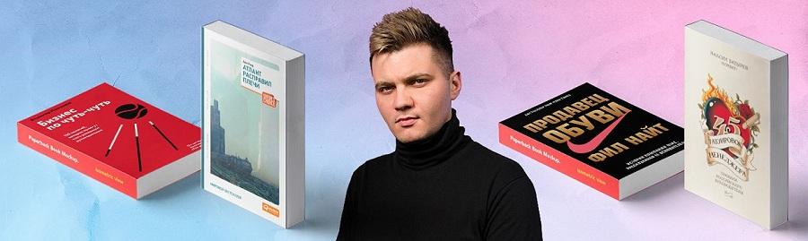 Люди и предпринимательство: книжная полка Кирилла Диденок, основателя музыкального лейбла DNK Music
