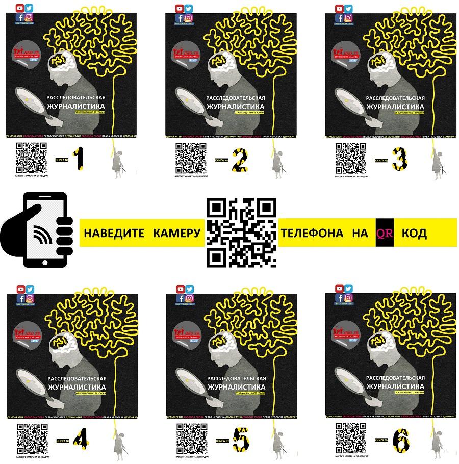 6 книг под названием «РАССЛЕДОВАТЕЛЬСКАЯ ЖУРНАЛИСТИКА» ОТ КОМАНДЫ НКО ТВ РОССИЯ