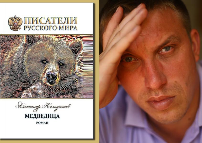 Роман «Медведица» – выдающийся вклад Александра Кельдюшова в развитие литературы в России и за рубежом