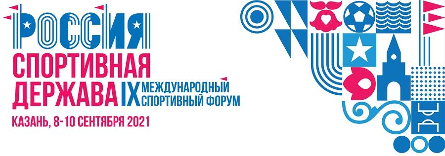 Организаторы IX Международного спортивного форума «Россия – спортивная держава» подготовили обширную программу