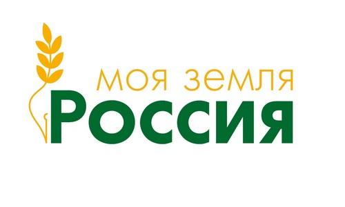 Всероссийский конкурс СМИ «Моя Земля – Россия 2021»